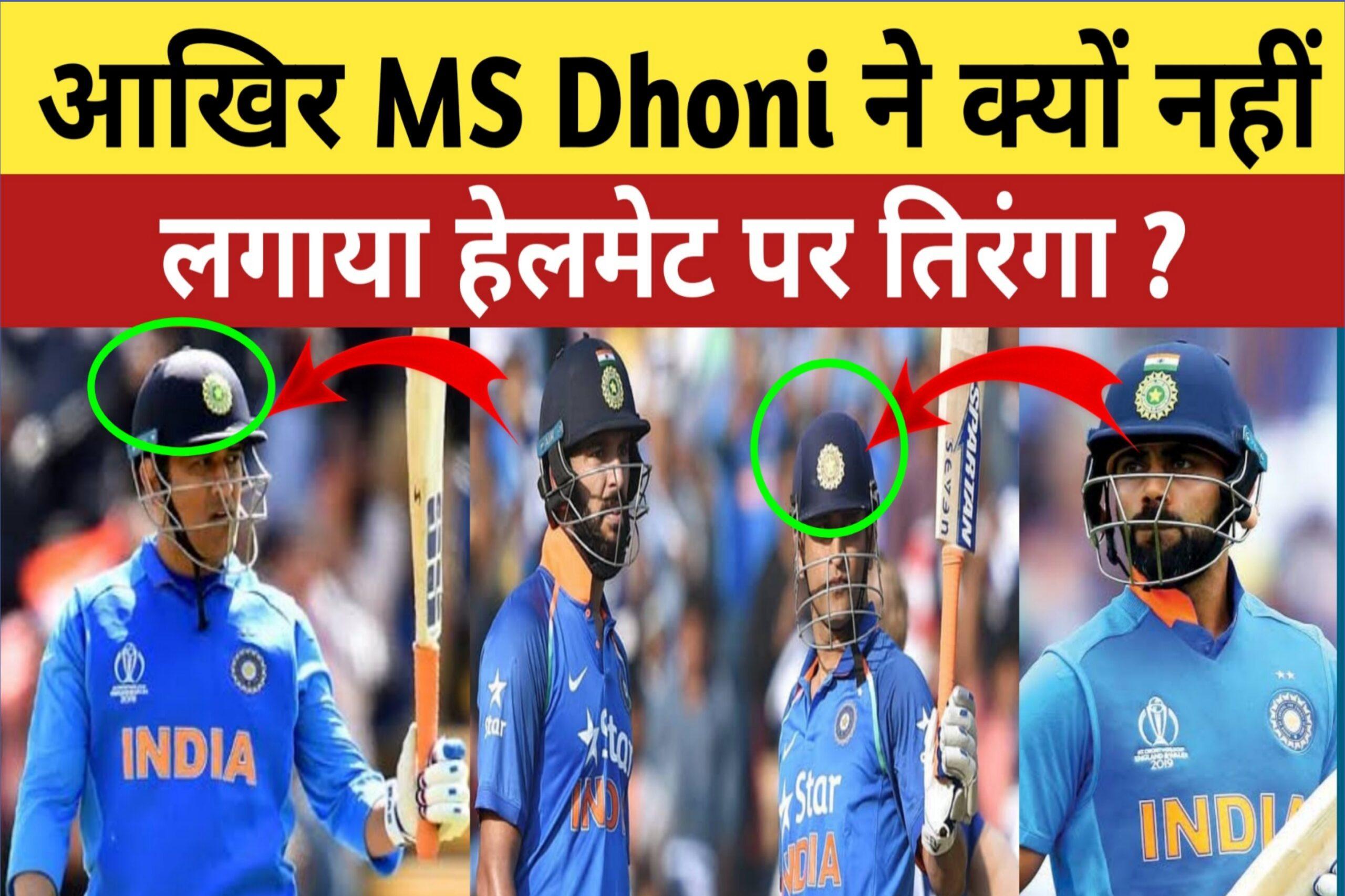Mahender Singh Dhoni