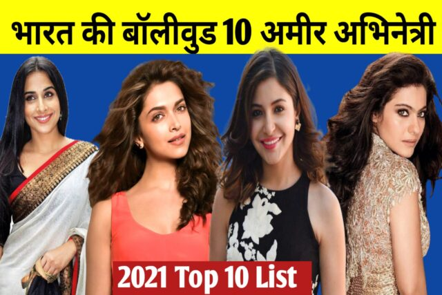 India की 10 अमीर अभिनेत्री Top 10