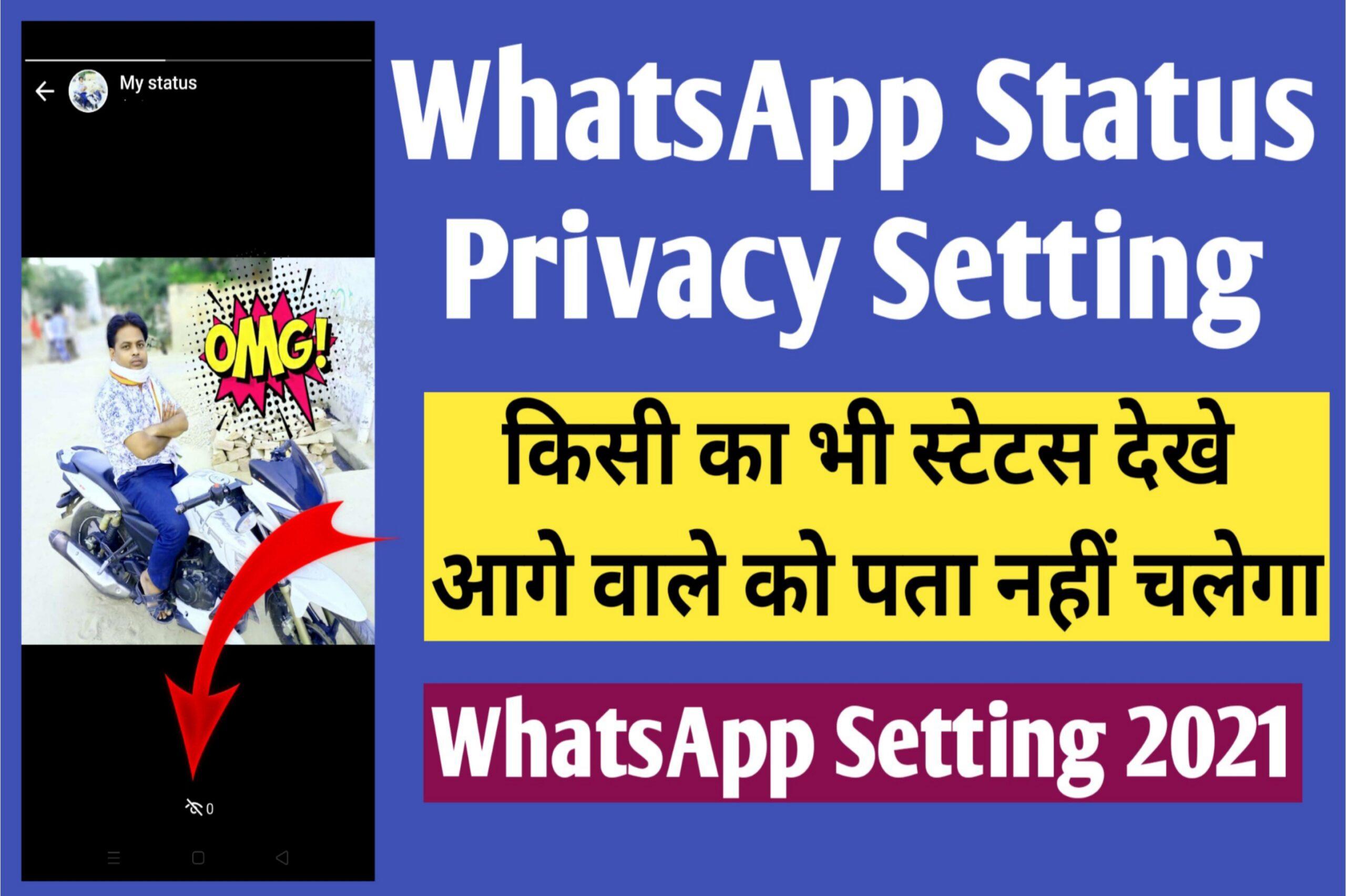 WhatsApp tricks किसी का भी status देखें उनको पता नहीं चलेगा