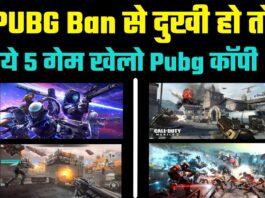 PUBG Ban से दुखी हो तो ये 5 गेम खेलो Pubg कॉपी