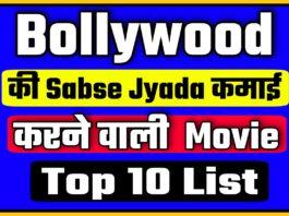 Bollywood की Sabse Jyada कमाई करने वाली Movie Top 10 लिस्ट