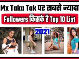 MX Taka Tak Par Sabse Jyada Followers Kiske hai Top 10 List 2021