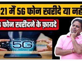 5G फोन खरीदने के फ़ायदे 2021 मैं 5G फोन खरीदे या नहीं?