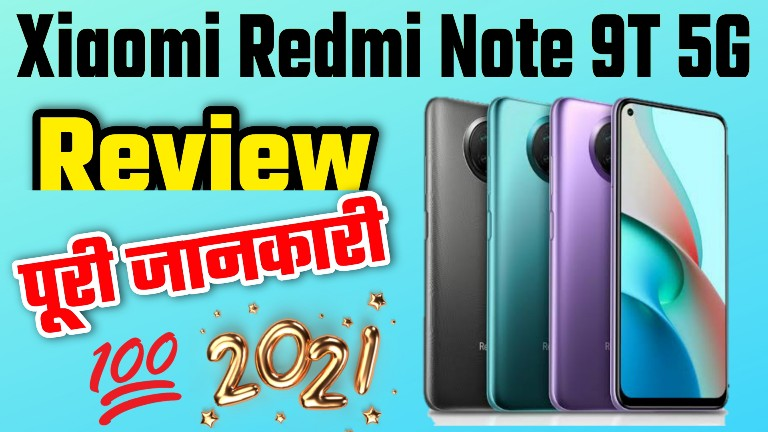 Xiaomi Redmi Note 9T 5G Review रेडमी नोट 9T 5G स्मार्टफोन