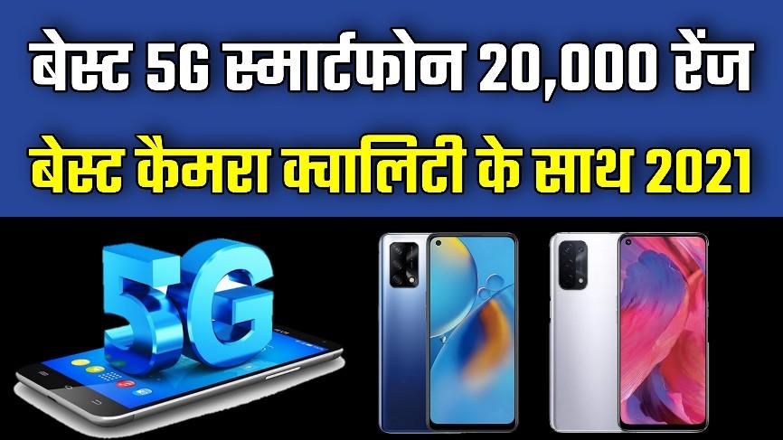 एक अच्छा 5g फोन कौनसा ले सकते हैं इसमें हम आपको Best 5g Phone Under 20,000 In India 2021 Top 5 Smart phone बताने वाले हैं क्योंकि दोस्तों